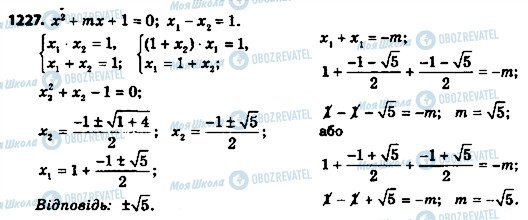 ГДЗ Алгебра 8 класс страница 1227