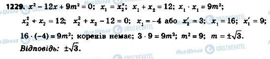 ГДЗ Алгебра 8 класс страница 1229