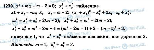 ГДЗ Алгебра 8 класс страница 1230