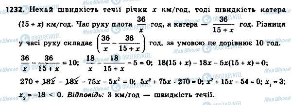ГДЗ Алгебра 8 клас сторінка 1232