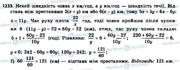 ГДЗ Алгебра 8 класс страница 1233