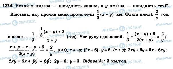 ГДЗ Алгебра 8 класс страница 1234