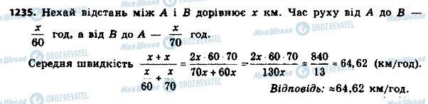 ГДЗ Алгебра 8 клас сторінка 1235