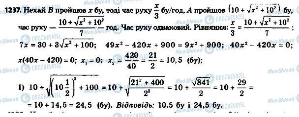 ГДЗ Алгебра 8 класс страница 1237