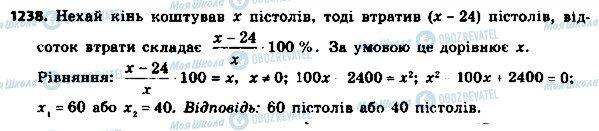 ГДЗ Алгебра 8 класс страница 1238