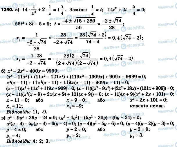 ГДЗ Алгебра 8 клас сторінка 1240