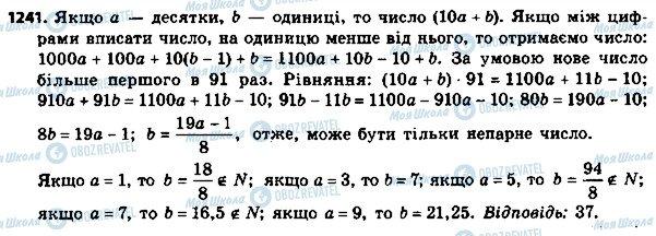 ГДЗ Алгебра 8 клас сторінка 1241