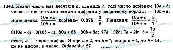 ГДЗ Алгебра 8 класс страница 1242