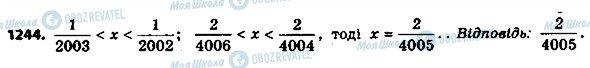 ГДЗ Алгебра 8 клас сторінка 1244