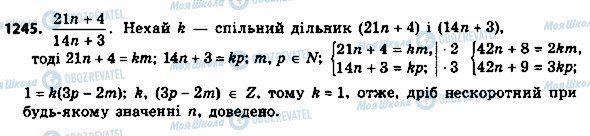 ГДЗ Алгебра 8 клас сторінка 1245