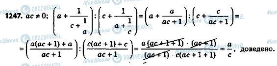 ГДЗ Алгебра 8 класс страница 1247