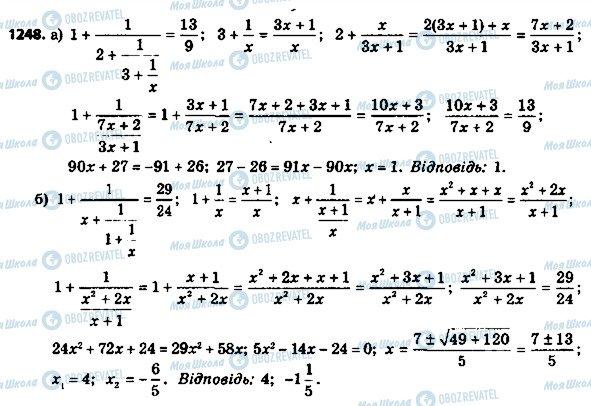 ГДЗ Алгебра 8 клас сторінка 1248