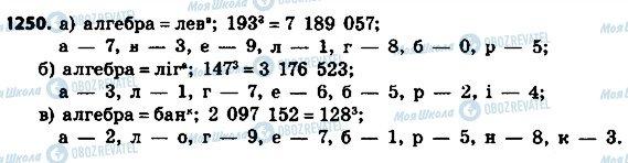 ГДЗ Алгебра 8 клас сторінка 1250