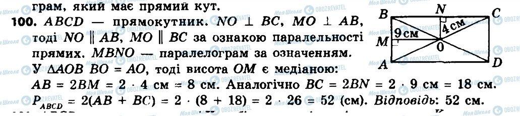 ГДЗ Геометрія 8 клас сторінка 100
