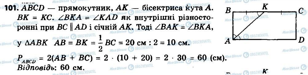 ГДЗ Геометрия 8 класс страница 101