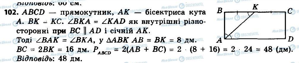 ГДЗ Геометрія 8 клас сторінка 102