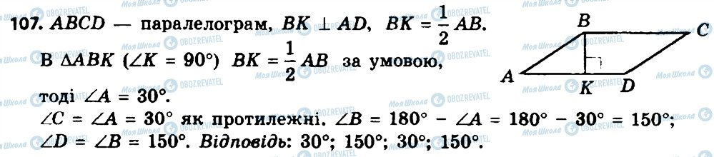 ГДЗ Геометрия 8 класс страница 107