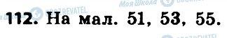ГДЗ Геометрія 8 клас сторінка 112