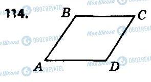 ГДЗ Геометрия 8 класс страница 114