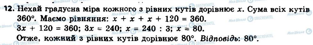 ГДЗ Геометрия 8 класс страница 12