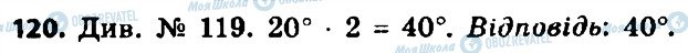 ГДЗ Геометрия 8 класс страница 120
