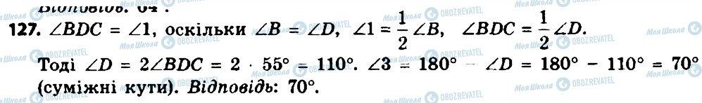 ГДЗ Геометрия 8 класс страница 127