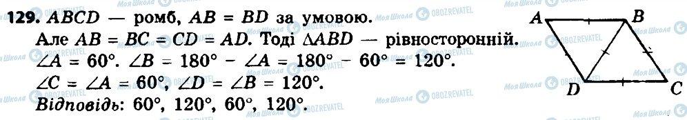 ГДЗ Геометрія 8 клас сторінка 129
