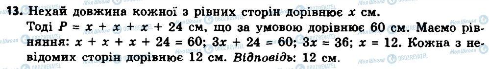ГДЗ Геометрия 8 класс страница 13