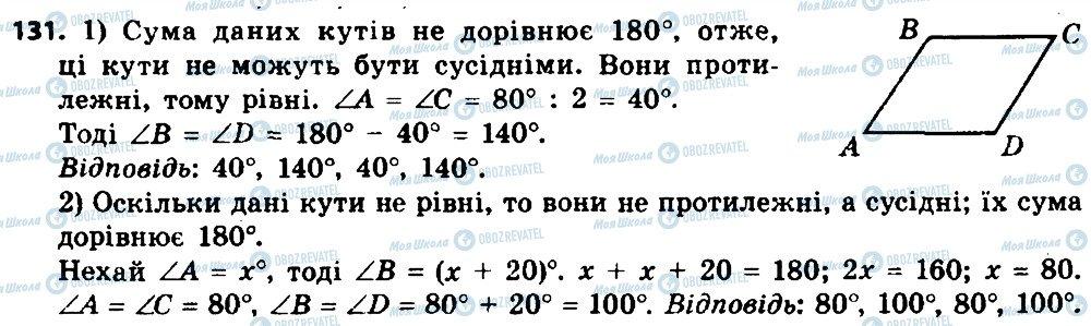 ГДЗ Геометрія 8 клас сторінка 131