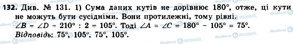 ГДЗ Геометрия 8 класс страница 132