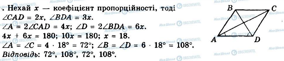 ГДЗ Геометрія 8 клас сторінка 135