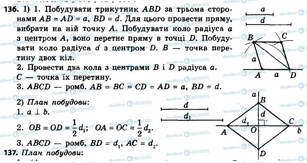 ГДЗ Геометрия 8 класс страница 136