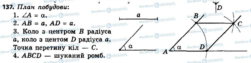 ГДЗ Геометрия 8 класс страница 137