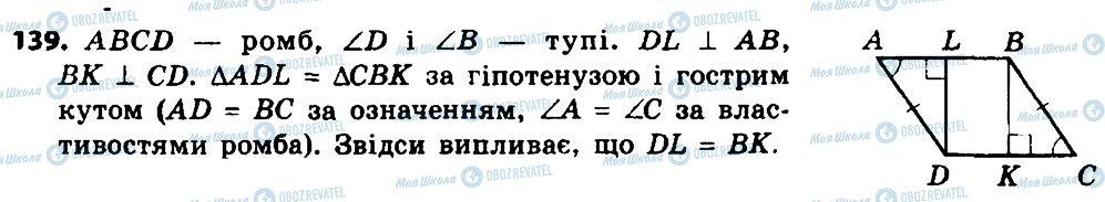 ГДЗ Геометрия 8 класс страница 139