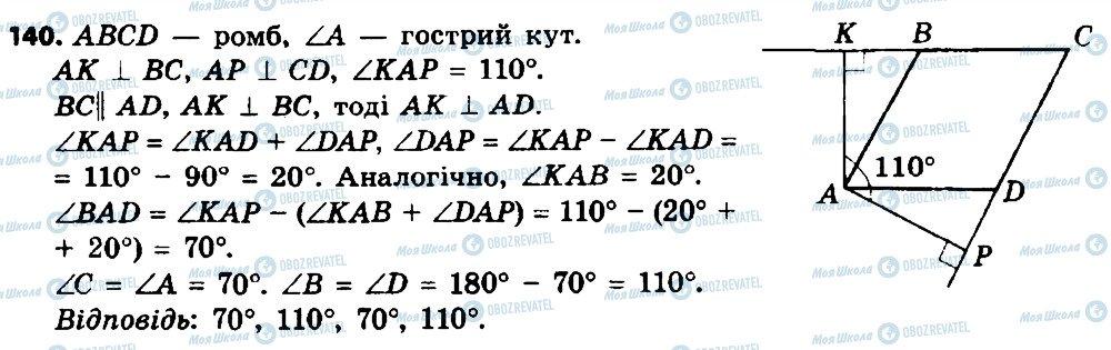 ГДЗ Геометрія 8 клас сторінка 140