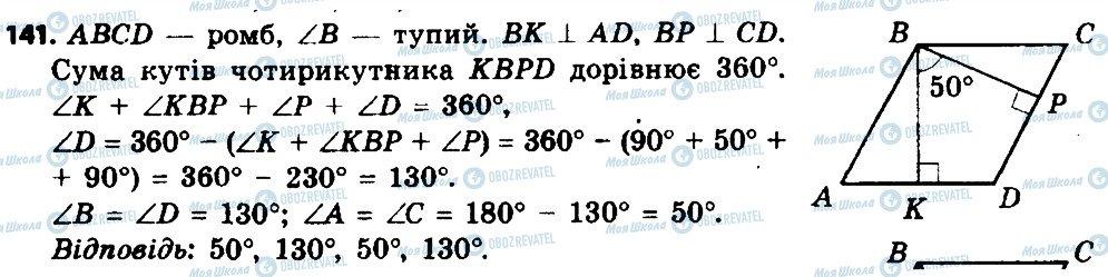 ГДЗ Геометрия 8 класс страница 141