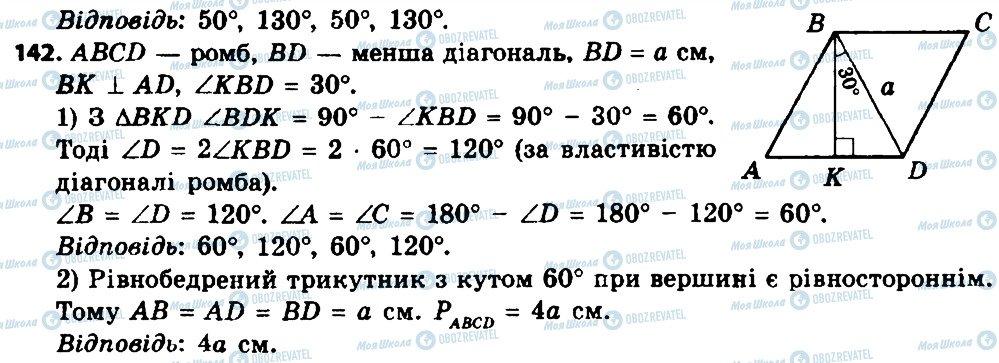 ГДЗ Геометрия 8 класс страница 142