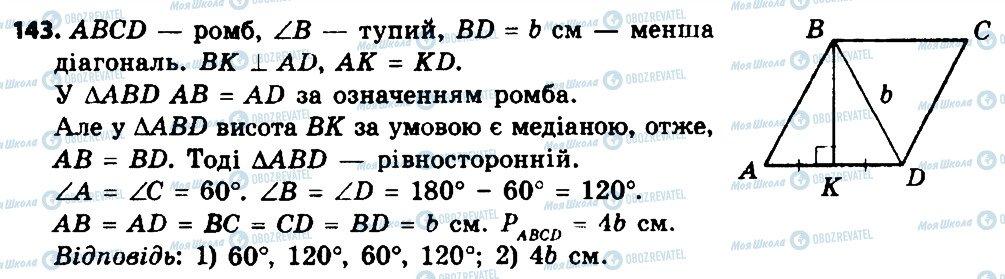 ГДЗ Геометрія 8 клас сторінка 143