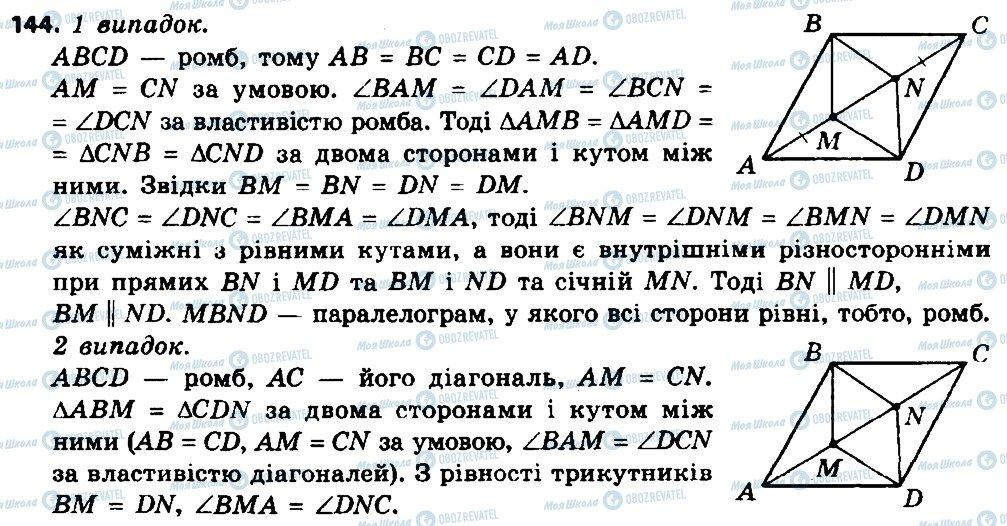 ГДЗ Геометрия 8 класс страница 144
