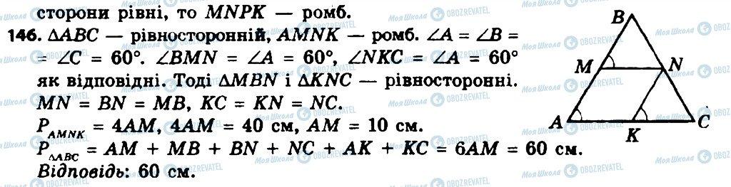 ГДЗ Геометрия 8 класс страница 146
