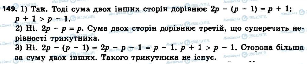 ГДЗ Геометрия 8 класс страница 149