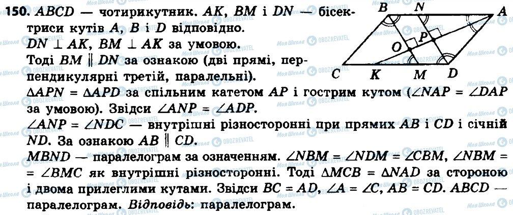 ГДЗ Геометрия 8 класс страница 150