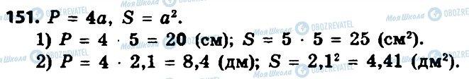 ГДЗ Геометрія 8 клас сторінка 151