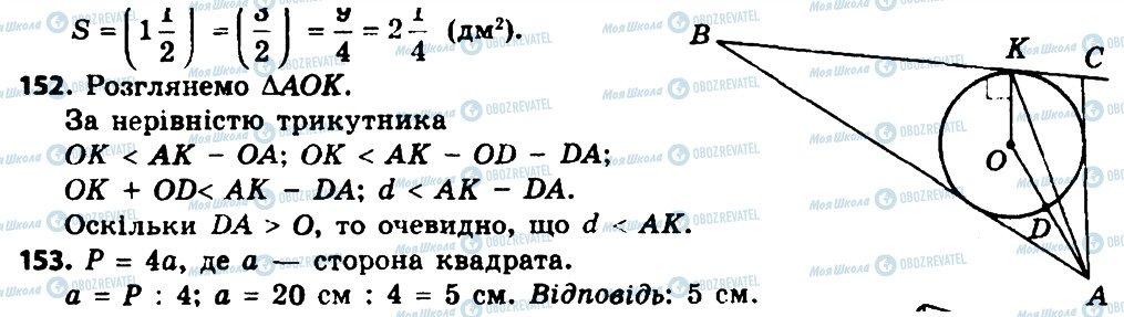 ГДЗ Геометрія 8 клас сторінка 152