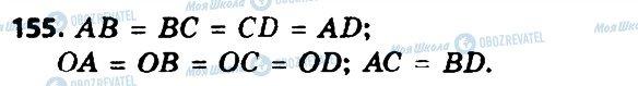 ГДЗ Геометрія 8 клас сторінка 155