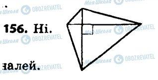 ГДЗ Геометрия 8 класс страница 156