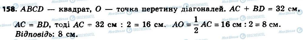 ГДЗ Геометрия 8 класс страница 158