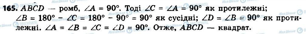 ГДЗ Геометрия 8 класс страница 165
