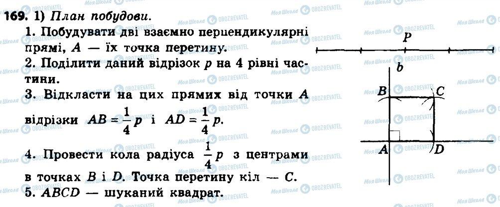 ГДЗ Геометрия 8 класс страница 169