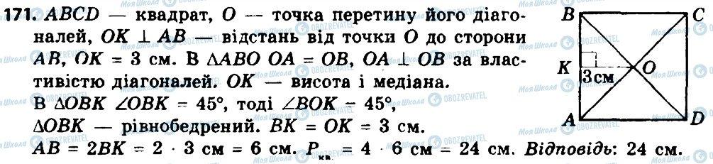ГДЗ Геометрия 8 класс страница 171
